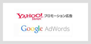 リスティング広告のイメージ